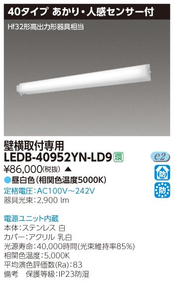 LED 東芝 LEDB-40952YN-LD9 (LEDB40952YNLD9) LED器具センサブラケット壁横 LED屋内照明器具