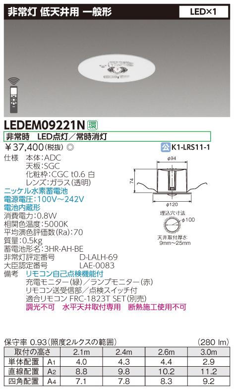 LED 東芝ライテック 4台セット LEDEM09221N  低天井用埋込LED非常灯専用形(リモコン別売り)