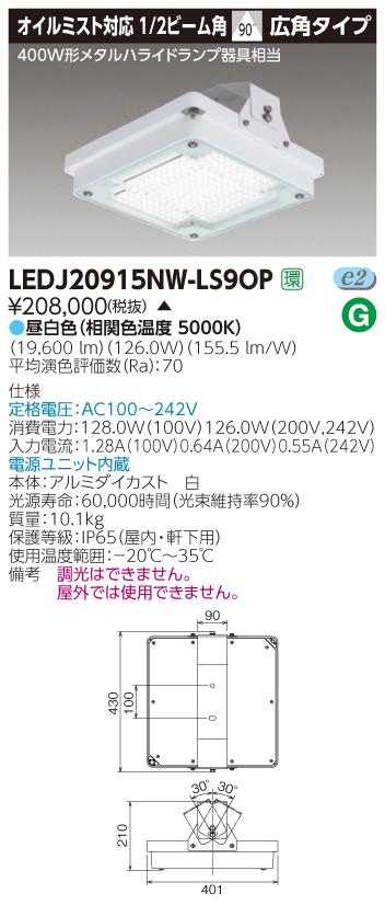 LED 東芝 LEDJ20915NW-LS9OP (LEDJ20915NWLS9OP) オイルミスト高天井LED屋外器具