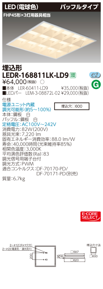 LED 東芝 LEDR-168811LK-LD9 (LEDR168811LKLD9) LEDベースライト スクエア