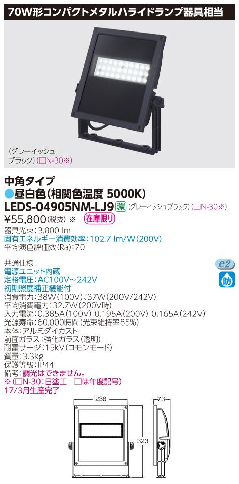 LED 東芝 LEDS-04905NM-LJ9  LED小形角形投光器 70W形コンパクトメタルハライドランプ器具相当 中角タイプ グレーイッシュブラック 昼白色 『LEDS04905NMLJ9』