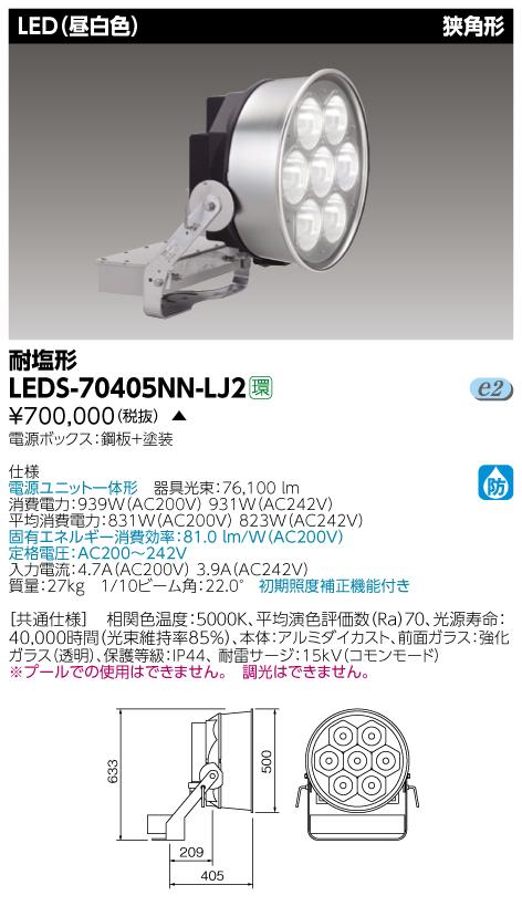 LED 代引き不可 東芝 LEDS-70405NN-LJ2   『LEDS70405NNLJ2』  LED投光器狭角形 (昼白色)