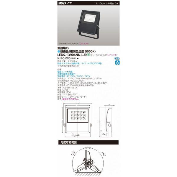 LED 東芝 LEDS-13906NN-LJ9 (LEDS13906NNLJ9) LED投光器