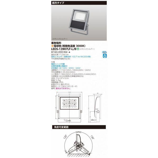 LED 東芝 LEDS-13907LF-LJ9 (LEDS13907LFLJ9) LED投光器