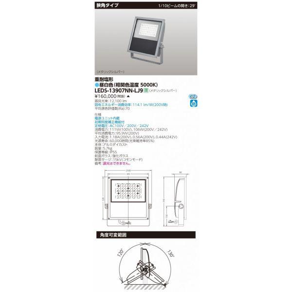 LED 東芝 LEDS-13907NN-LJ9 (LEDS13907NNLJ9) LED投光器