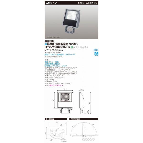 LED 東芝 LEDS-23907NW-LJ2 (LEDS23907NWLJ2) LED投光器