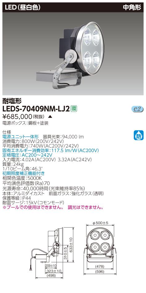 LED 東芝 LEDS-70409NM-LJ2 (LEDS70409NMLJ2) 1.5kW中角R70LED投光器