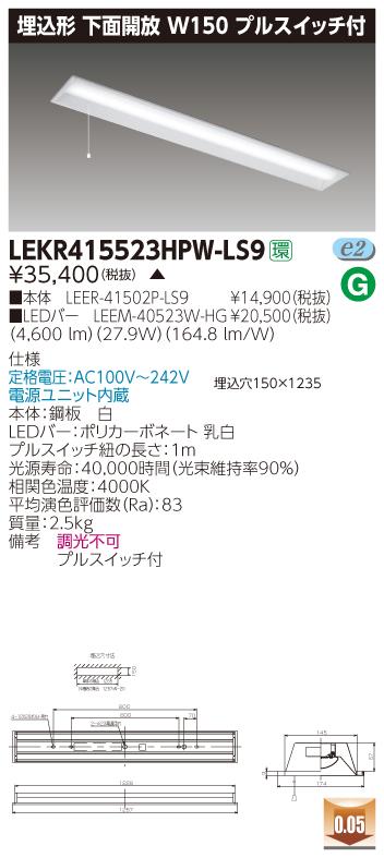 LED 東芝 LEKR415523HPW-LS9 (LEKR415523HPWLS9) TENQOO埋込40形W150プル LEDベースライト