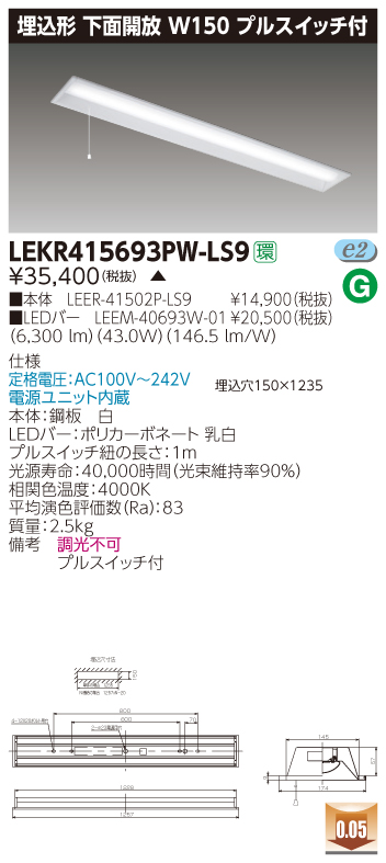 LED 東芝 LEKR415693PW-LS9 (LEKR415693PWLS9) TENQOO埋込40形W150プル LEDベースライト