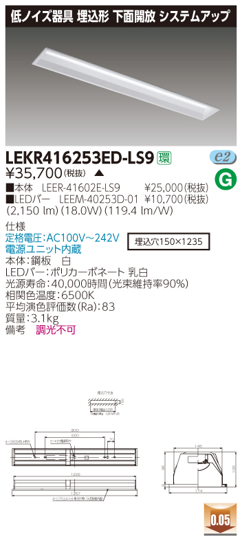LED 東芝 LEKR416253ED-LS9 (LEKR416253EDLS9) TENQOO埋込システム低ノイズ LEDベースライト