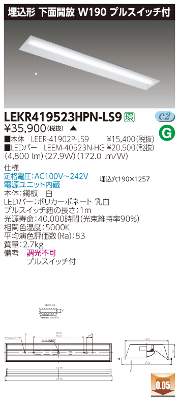 LED 東芝 LEKR419523HPN-LS9 (LEKR419523HPNLS9) TENQOO埋込40形W190プル LEDベースライト