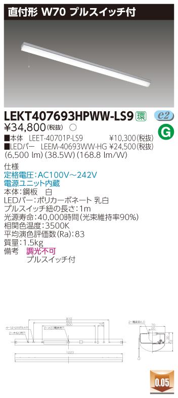 LED 東芝 LEKT407693HPWW-LS9 (LEKT407693HPWWLS9) TENQOO直付40形W70プル LEDベースライト