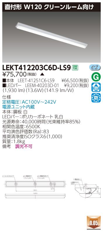 LED 東芝 LEKT412203C6D-LS9 (LEKT412203C6DLS9) TENQOO直付CR6W120 LED組み合せ器具