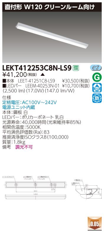 LED 東芝 LEKT412253C8N-LS9 (LEKT412253C8NLS9) TENQOO直付CR8W120 LEDベースライト