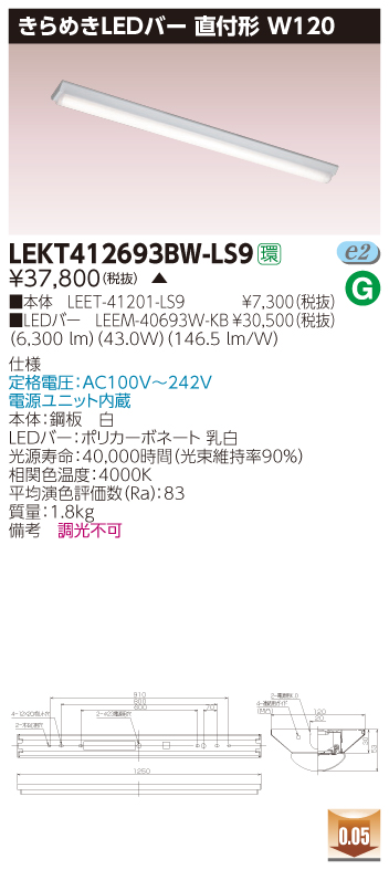完売 新品未使用正規品 条件付き送料無料 LED 東芝 LEKT412693BW-LS9 LEKT412693BWLS9 LEDベースライト TENQOO直付W120きらめき