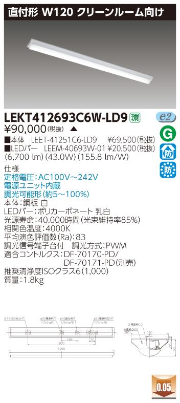 LED 東芝 LEKT412693C6W-LD9 (LEKT412693C6WLD9) TENQOO直付CR6W120調光 LEDベースライト