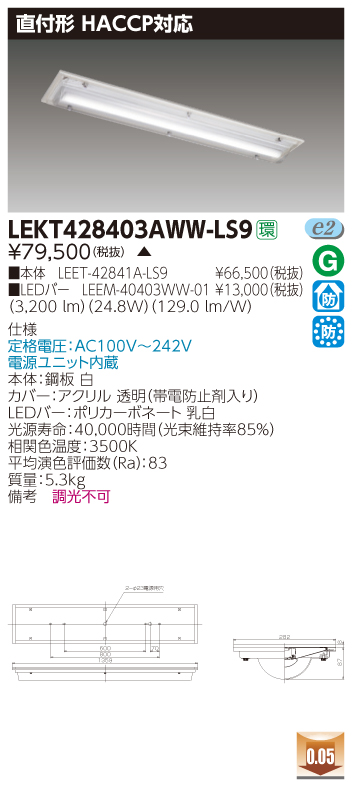 LED 東芝 LEKT428403AWW-LS9 (LEKT428403AWWLS9) TENQOO直付HACCP LEDベースライト