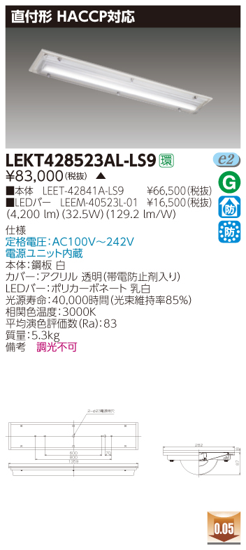 LED 東芝 LEKT428523AL-LS9 (LEKT428523ALLS9) TENQOO直付HACCP LEDベースライト