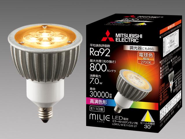 三菱電機 10個入 LDR7L-W-E11/D/E-27 電球色 LEDミラー付ハロゲンランプ形 7.0W 調光器対応タイプ 高演色タイプ 広角 口金E11 『LDR7LWE11DE27』