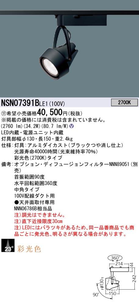 パナソニック NSN07391B LE1 (NSN07391BLE1) スポットライト 配線ダクト取付型 LED 受注生産品