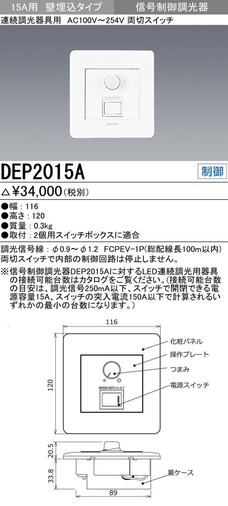 三菱 DEP2015A連続調光用照明器具用 両切スイッチAC100V~254V