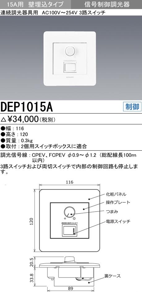 三菱 DEP1015A連続調光用照明器具用 3路スイッチAC100V~254V