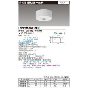 LED 東芝ライテック 10台セット LEDEM09821N 低天井用直付けLED非常灯専用形 (リモコン別売り)
