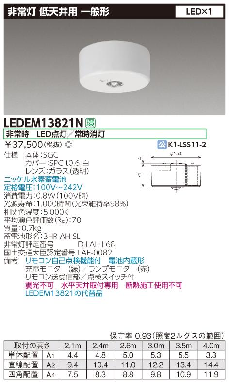 4台セット 東芝ライテック (リモコン別売り) LEDEM13821N 低天井用直付けLED非常灯専用形