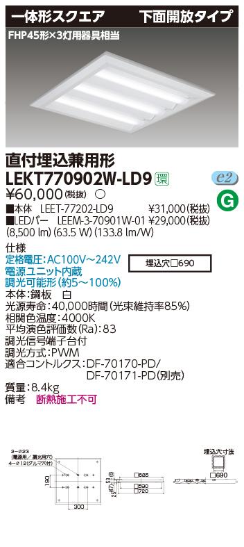 LED 東芝ライテック(TOSHIBA)LEKT770902W-LD9 ベースライト TENQOOスクエア直埋□720開放(LEKT770902W-LD9)