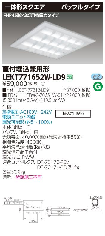 LED 東芝ライテック(TOSHIBA)LEKT771652W-LD9 ベースライト TENQOOスクエア直埋□720BF(LEKT771652WLD9)