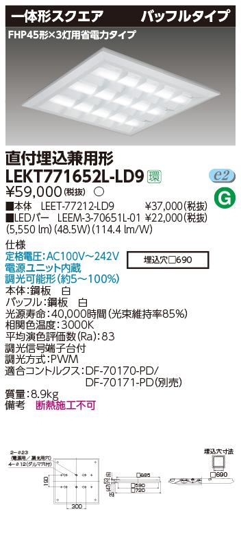 LED 東芝ライテック(TOSHIBA)LEKT771652L-LD9 ベースライト TENQOOスクエア直埋□720BF(LEKT771652LLD9)