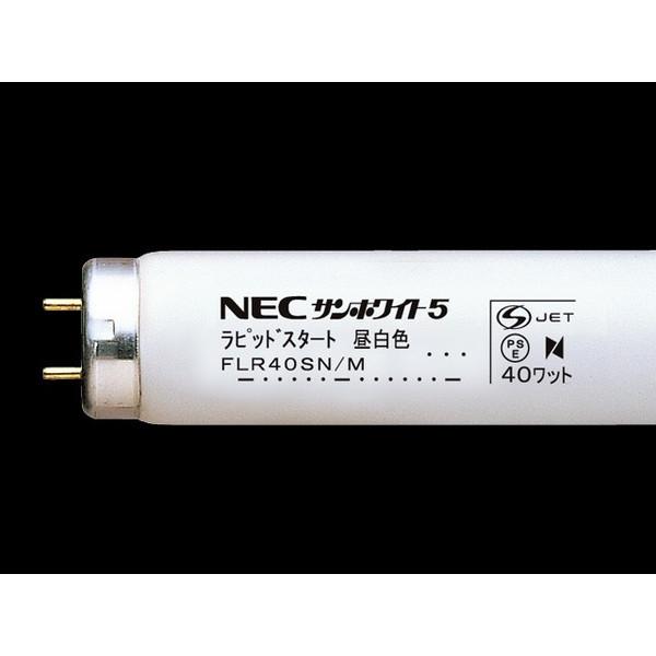 NECライティング 20本入FL52SN サンホワイト5 昼白色 直管FL52形 グロースタータ形『NEC』