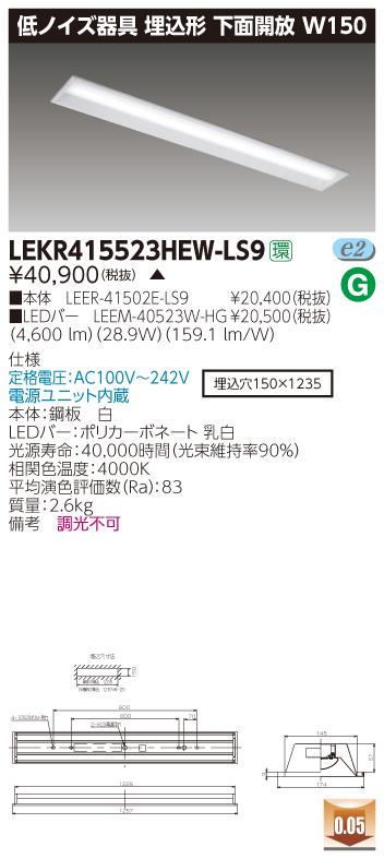 <title>条件付き送料無料 LED 東芝ライテック 5%OFF TOSHIBA LEKR415523HEW-LS9 ベースライト TENQOO埋込W150低ノイズ LEKR415523HEWLS9</title>