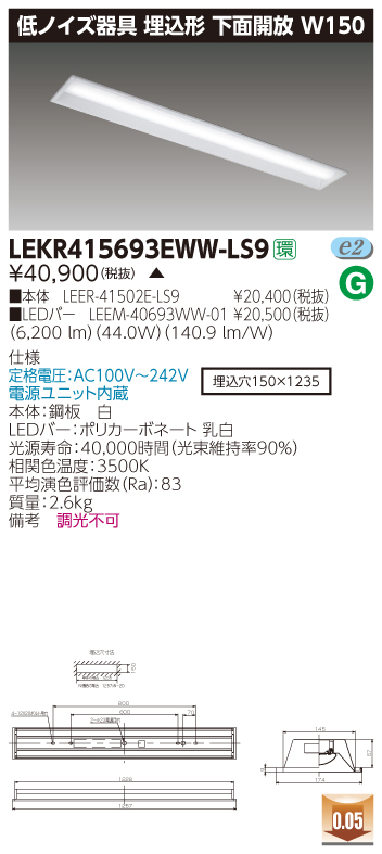 LED 東芝ライテック(TOSHIBA)LEKR415693EWW-LS9 ベースライト TENQOO埋込W150低ノイズ (LEKR415693EWWLS9)