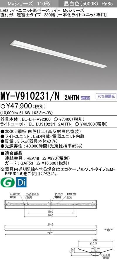 三菱 MY-V910231/N 2AHTN LEDベースライト 直付形逆富士タイプ 230幅 昼白色(10,000lm)FLR110形x2灯 節電タイプ 固定出力『MYV910231N 2AHTN』