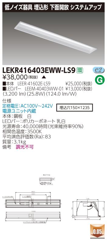LED 東芝ライテック(TOSHIBA)LEKR416403EWW-LS9 ベースライト TENQOO埋込システム低ノイズ (LEKR416403EWWLS9)