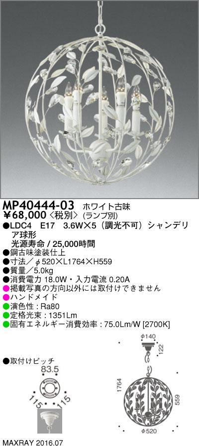 マックスレイ (MAXRAY) MP40444-03 LEDペンダントライト (MP4044403)