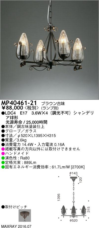 マックスレイ (MAXRAY) MP40461-21 LED シャンデリア (MP4046121)