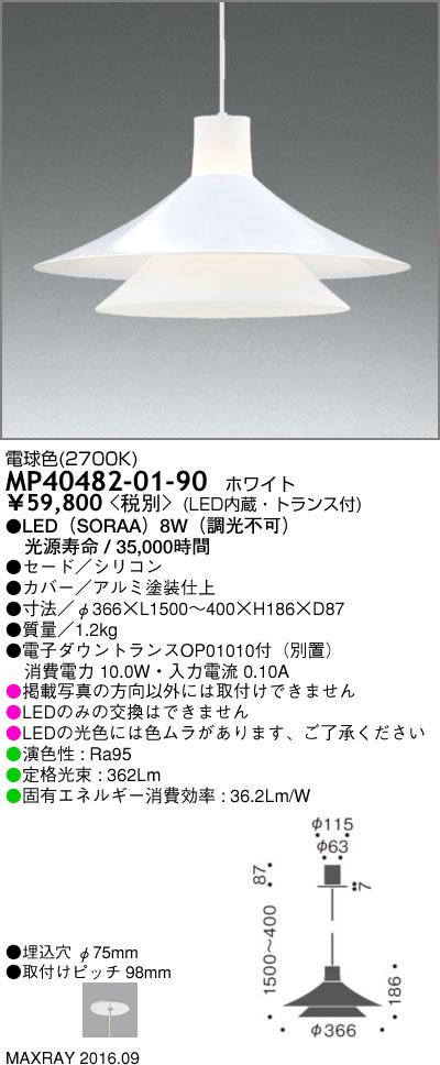 マックスレイ (MAXRAY) MP40482-01-90LEDペンダントライト ホワイト (MP404820190)