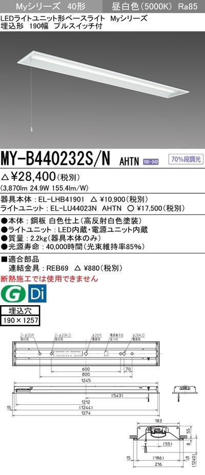三菱 MY-B440232S/N AHTN LEDベースライト 埋込形 下面開放タイプ 190幅 プルスイッチ付 昼白色(4000lm) FLR40形x2灯 節電タイプ固定出力『MYB440232SNAHTN』