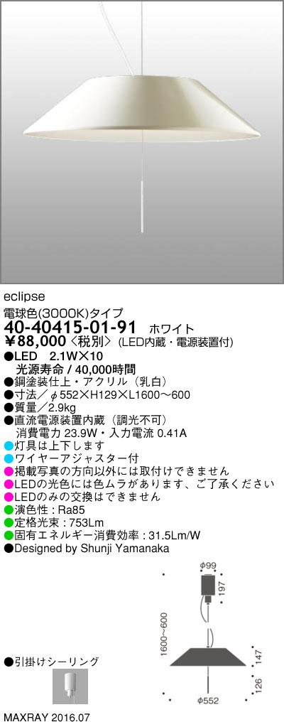 マックスレイ (MAXRAY) 40-40415-01-91LED ペンダントライト ホワイト (40404150191)