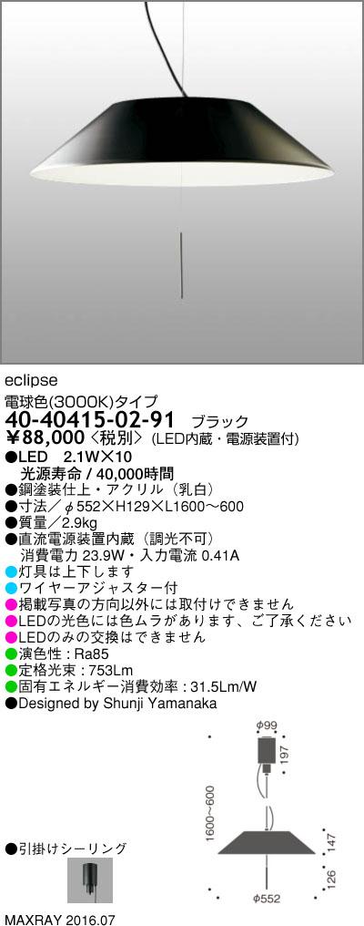 マックスレイ (MAXRAY) 40-40415-02-91LED ペンダントライト ブラック (40404150291)