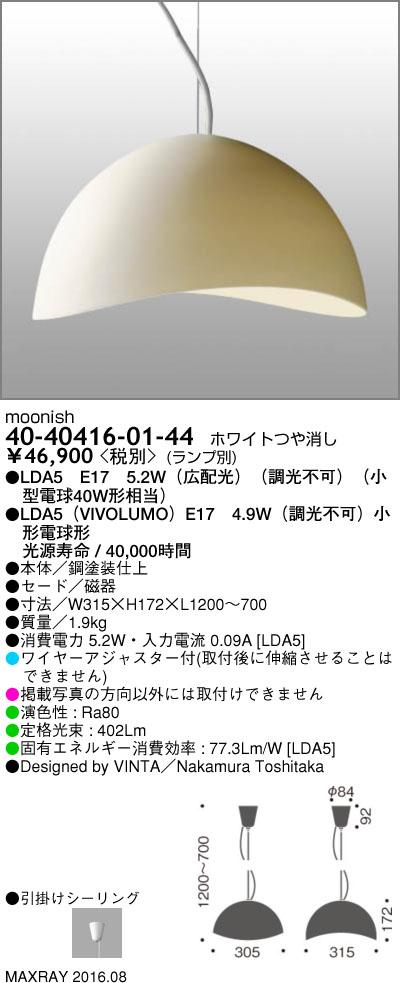 マックスレイ (MAXRAY) 40-40416-01-44LED ペンダントライト ホワイトつや消し (40404160144)