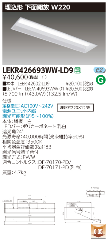 LED 東芝ライテック(TOSHIBA)LEKR426693WW-LD9LEDベースライト 教室用照明 TENQOO埋込40形W220 (LEKR426693WWLD9) 温白色