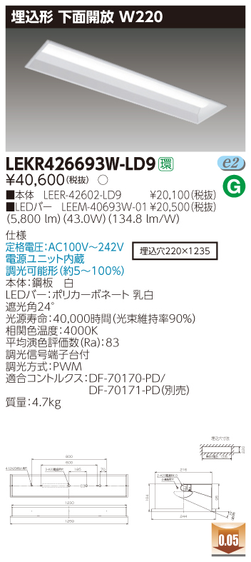LED 東芝ライテック(TOSHIBA)LEKR426693W-LD9LEDベースライト 教室用照明 TENQOO埋込40形W220 (LEKR426693WLD9) 白色