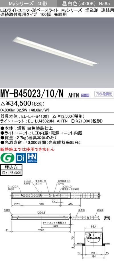 三菱 MY-B45023/10/N AHTN LEDベースライト 連結用 埋込形 連続取付専用タイプ 100幅 先端用 昼白色(5200lm)FHF32形x2灯 定格出力相当固定出力『MYB4502310NAHTN』