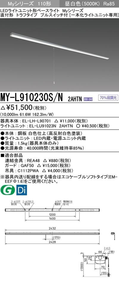三菱 MY-L910230S/N 2AHTN LEDベースライト 直付形トラフタイプ プルスイッチ付 昼白色(10,000lm)FLR40形x2灯 節電タイプ固定出力『MYL910230SN2AHTN』