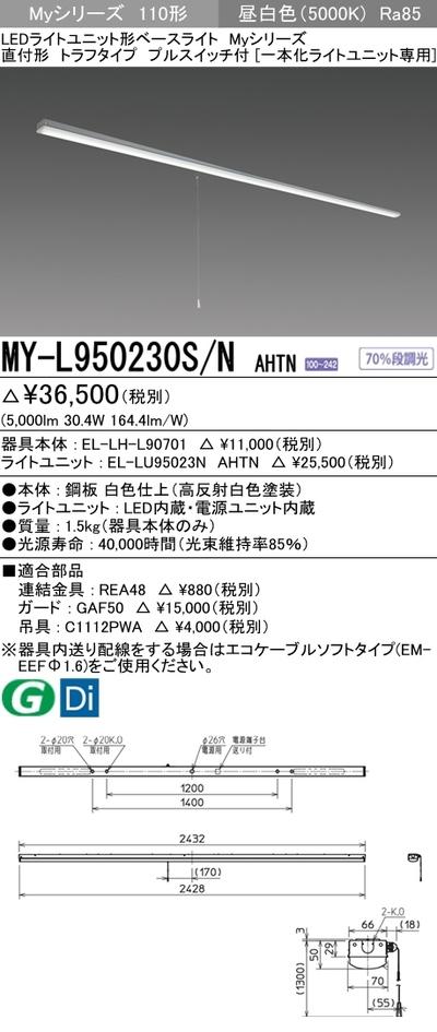 三菱 MY-L950230S/N AHTN LEDベースライト 直付形トラフタイプ プルスイッチ付 昼白色(5,000lm)FLR40形x1灯 節電タイプ固定出力『MYL950230SNAHTN』