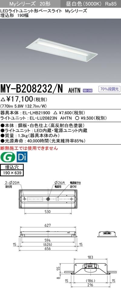 三菱 待望 条件付き送料無料 Myシリーズ LEDライトユニット 20形 MY-B208232 N 800lm MYB208232NAHTN FL20形x1灯相当固定出力 下面開放タイプ 190幅 昼白色 出色 AHTNLEDベースライト埋込形