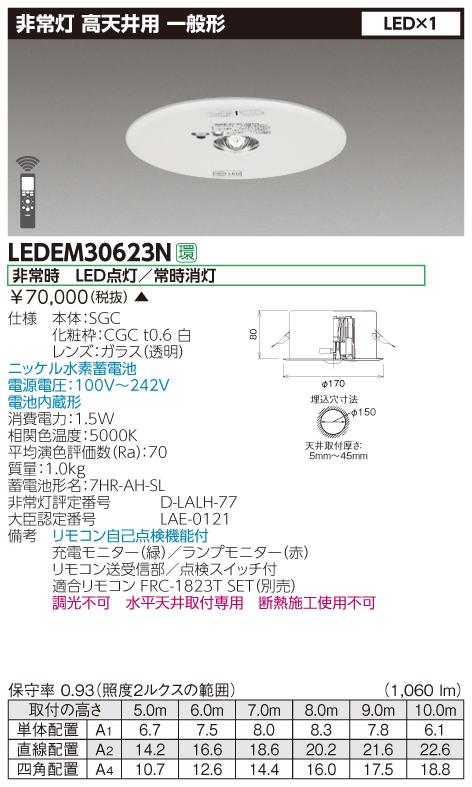 LED 東芝 (TOSHIBA) LEDEM30623N φ150一体30高LED非常灯専用形